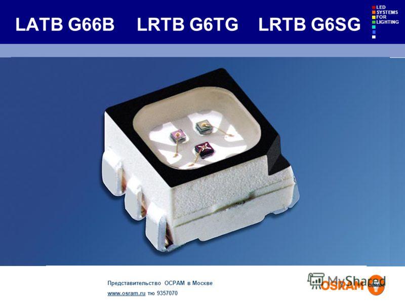Представительство ОСРАМ в Москве www.osram.ruwww.osram.ru тю 9357070 LED SYSTEMS FOR LIGHTING LATB G66B LRTB G6TGLRTB G6SG