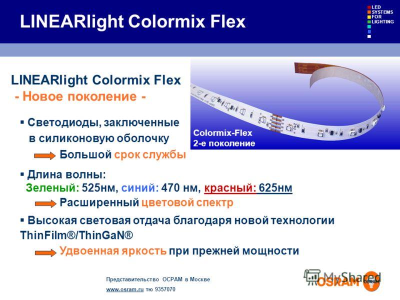 Представительство ОСРАМ в Москве www.osram.ruwww.osram.ru тю 9357070 LED SYSTEMS FOR LIGHTING LINEARlight Colormix Flex Colormix-Flex 2-е поколение LINEARlight Colormix Flex - Новое поколение - Высокая световая отдача благодаря новой технологии ThinF