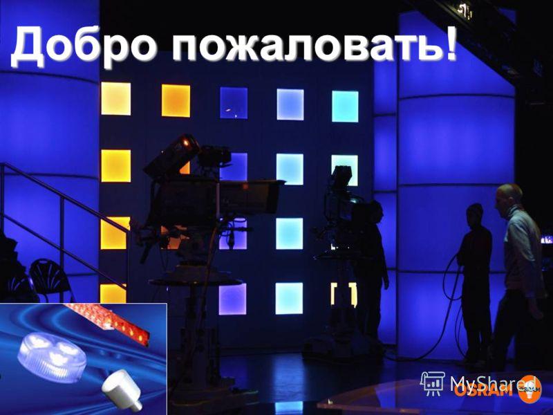 Представительство ОСРАМ в Москве www.osram.ruwww.osram.ru тю 9357070 LED SYSTEMS FOR LIGHTING Добро пожаловать!
