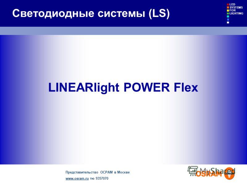 Представительство ОСРАМ в Москве www.osram.ruwww.osram.ru тю 9357070 LED SYSTEMS FOR LIGHTING Светодиодные системы (LS) LINEARlight POWER Flex