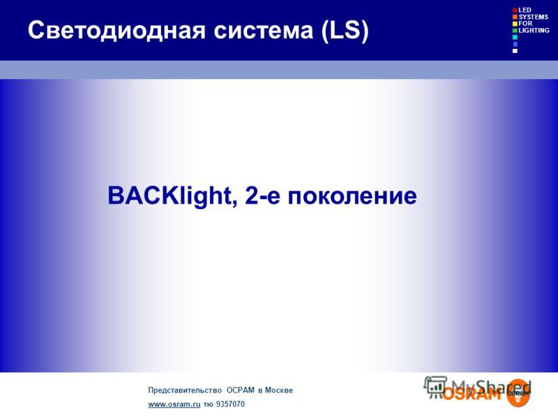 Представительство ОСРАМ в Москве www.osram.ruwww.osram.ru тю 9357070 LED SYSTEMS FOR LIGHTING Светодиодная система (LS) BACKlight, 2-е поколение