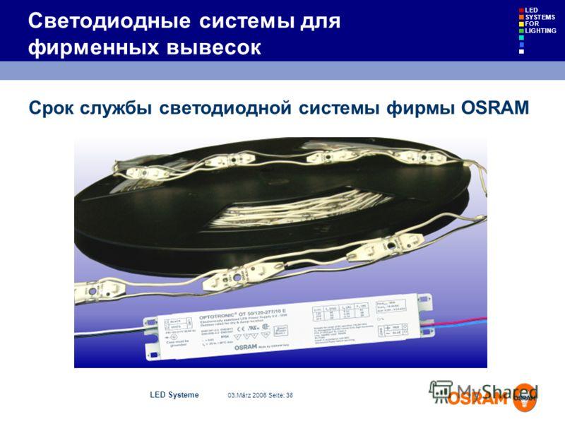 LED Systeme 03.März 2006 Seite: 38 LED SYSTEMS FOR LIGHTING Светодиодные системы для фирменных вывесок Срок службы светодиодной системы фирмы OSRAM