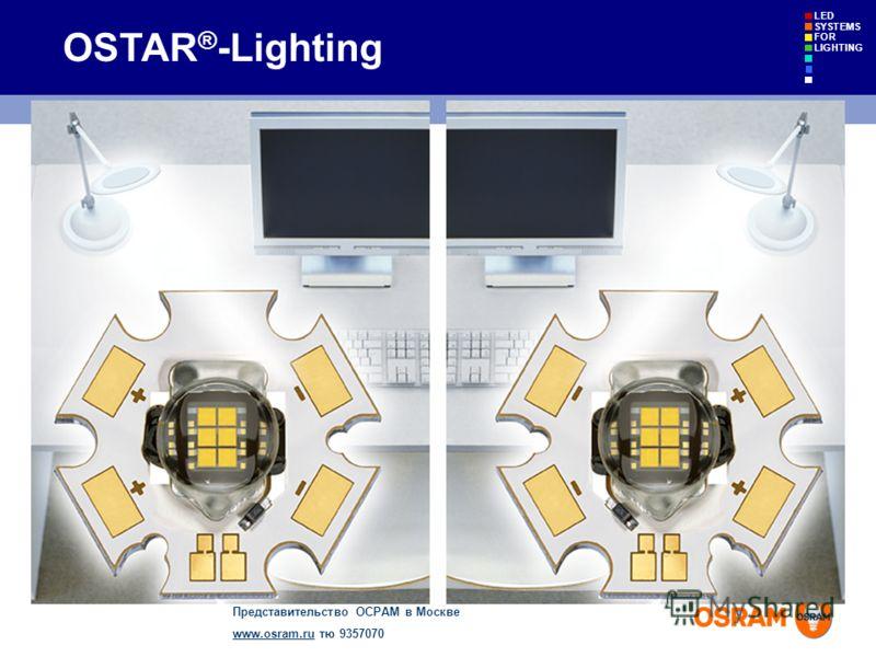 Представительство ОСРАМ в Москве www.osram.ruwww.osram.ru тю 9357070 LED SYSTEMS FOR LIGHTING OSTAR ® -Lighting