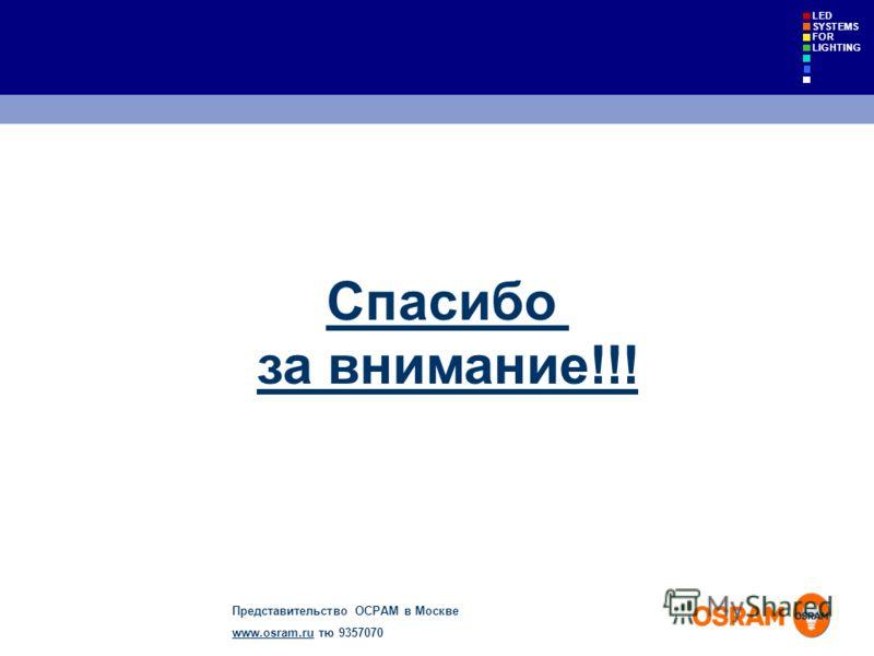 Представительство ОСРАМ в Москве www.osram.ruwww.osram.ru тю 9357070 LED SYSTEMS FOR LIGHTING Спасибо за внимание!!!