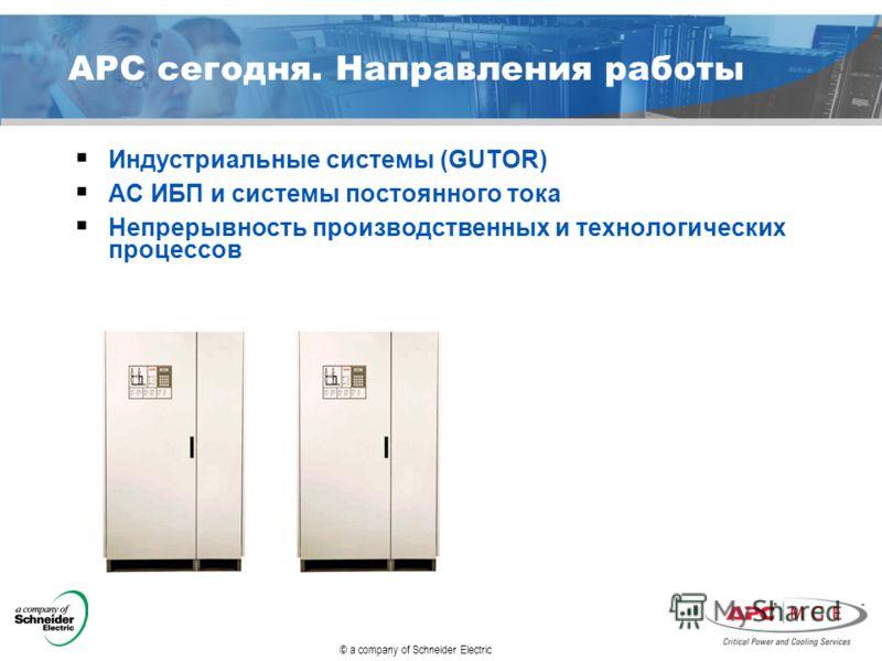 © a company of Schneider Electric APC сегодня. Направления работы Индустриальные системы (GUTOR) AC ИБП и системы постоянного тока Непрерывность производственных и технологических процессов