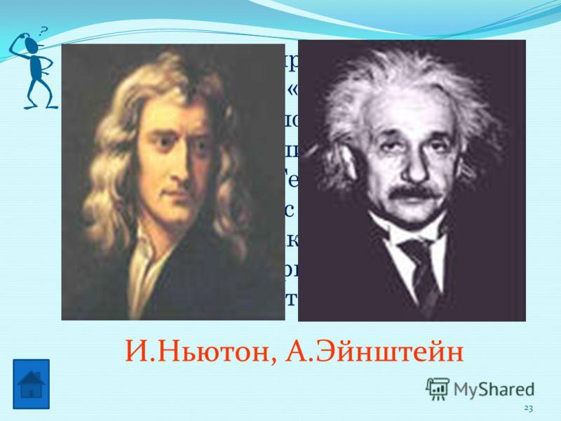 23 И.Ньютон, А.Эйнштейн Согласно опросу, проведенному среди ученых журналом « Physics World », шестым физиком по своей значимости в истории был Галилео Галилей, пятым – Герман Гейзенберг, четвертым – Нильс Бор, третьим – Джеймс Клерк Максвелл. Назови