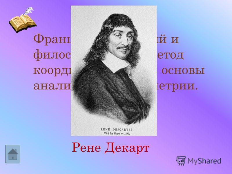 Французский ученый и философ. Он ввел метод координат, заложив основы аналитической геометрии. Рене Декарт