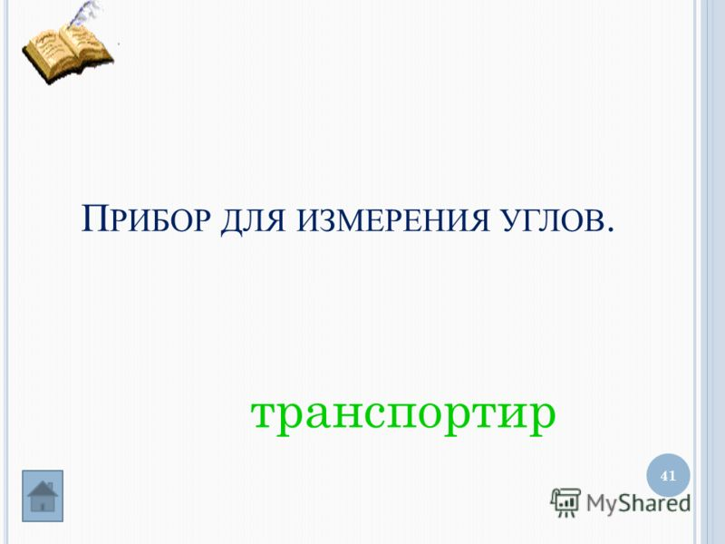 41 П РИБОР ДЛЯ ИЗМЕРЕНИЯ УГЛОВ. транспортир