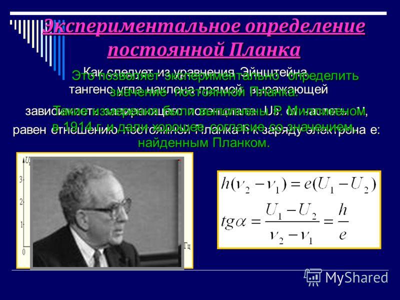 Как следует из уравнения Эйнштейна, тангенс угла наклона прямой, выражающей зависимость запирающего потенциала Uз от частоты ν, равен отношению постоянной Планка h к заряду электрона e: тангенс угла наклона прямой, выражающей зависимость запирающего