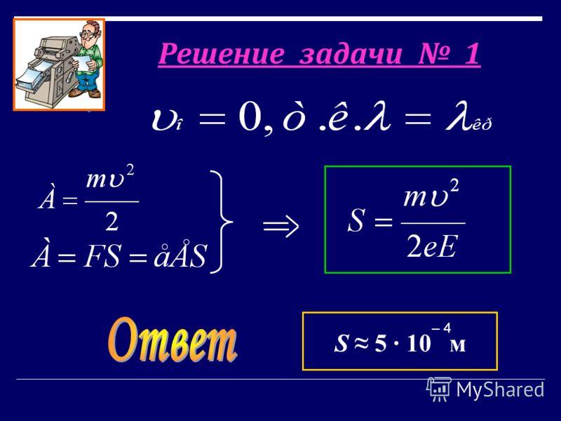 Решение задачи 1 S 5 · 10 м – 4