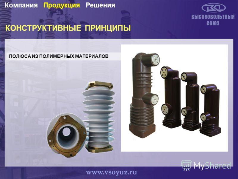 КОНСТРУКТИВНЫЕ ПРИНЦИПЫ ВЫСОКОВОЛЬТНЫЙ СОЮЗ ПОЛЮСА ИЗ ПОЛИМЕРНЫХ МАТЕРИАЛОВ РешенияПродукцияКомпания www.vsoyuz.ru