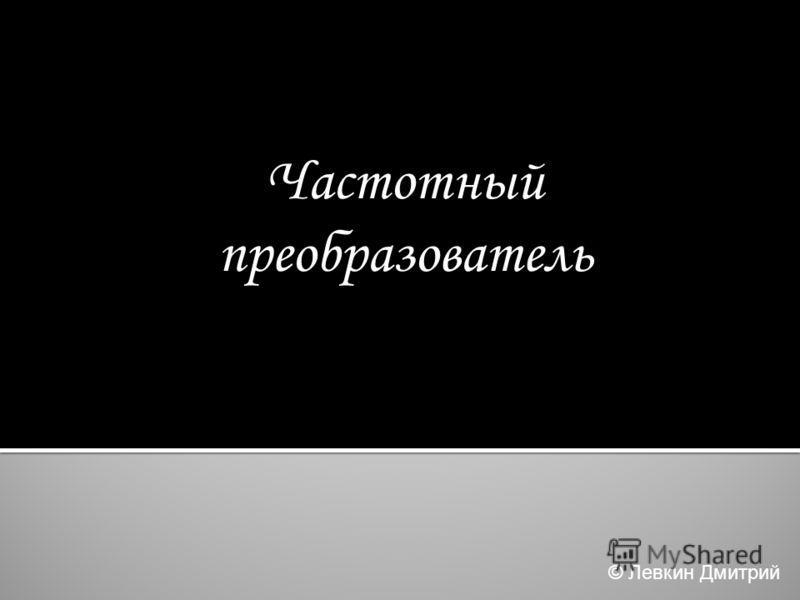 Частотный преобразователь © Левкин Дмитрий