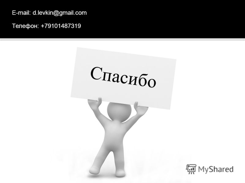 Спасибо Телефон: +79101487319 E-mail: d.levkin@gmail.com