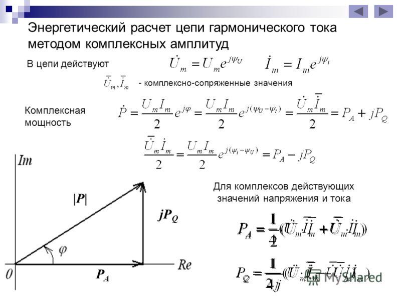 PAPA jP Q |P| Энергетический расчет цепи гармонического тока методом комплексных амплитуд В цепи действуют Для комплексов действующих значений напряжения и тока Комплексная мощность - комплексно-сопряженные значения