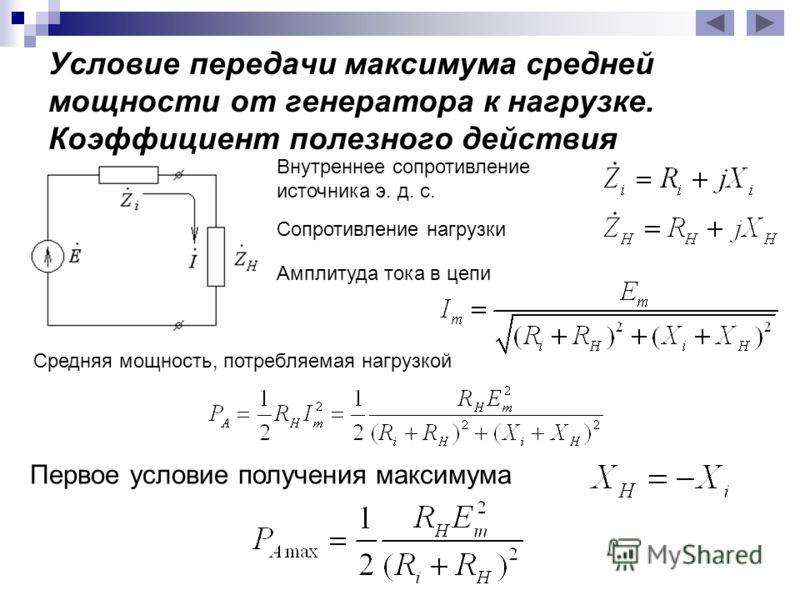 Условие передачи максимума средней мощности от генератора к нагрузке. Коэффициент полезного действия Внутреннее сопротивление источника э. д. с. Сопротивление нагрузки Амплитуда тока в цепи Средняя мощность, потребляемая нагрузкой Первое условие полу