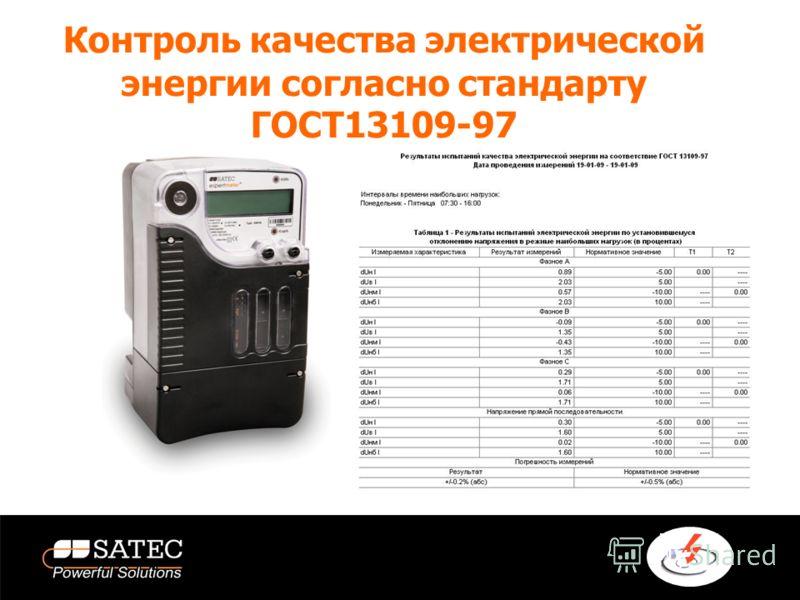 Контроль качества электрической энергии согласно стандарту ГОСТ13109-97