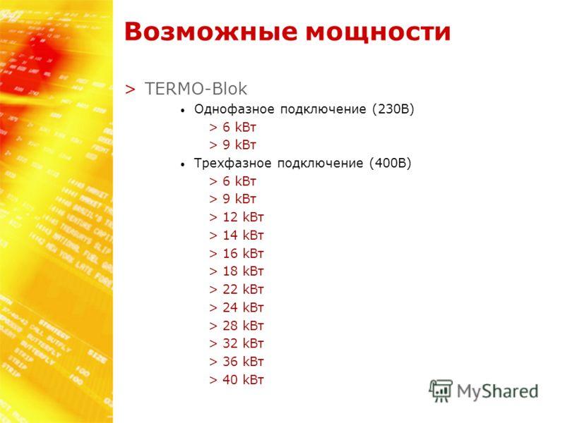 Возможные мощности >TERMO-Blok Однофазное подключение (230В) >6 kВт >9 kВт Tрехфазное подключение (400В) >6 kВт >9 kВт >12 kВт >14 kВт >16 kВт >18 kВт >22 kВт >24 kВт >28 kВт >32 kВт >36 kВт >40 kВт