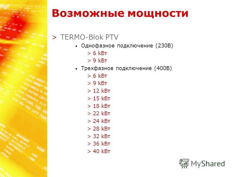 >TERMO-Blok PTV Однофазное подключение (230В) >6 kВт >9 kВт Трехфазное подключение (400В) >6 kВт >9 kВт >12 kВт >15 kВт >18 kВт >22 kВт >24 kВт >28 kВт >32 kВт >36 kВт >40 kВт Возможные мощности