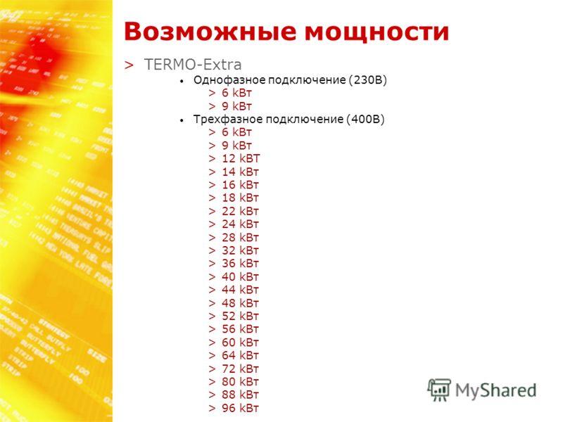 >TERMO-Extra Однофазное подключение (230В) >6 kВт >9 kВт Трехфазное подключение (400В) >6 kВт >9 kВт >12 kВТ >14 kВт >16 kВт >18 kВт >22 kВт >24 kВт >28 kВт >32 kВт >36 kВт >40 kВт >44 kВт >48 kВт >52 kВт >56 kВт >60 kВт >64 kВт >72 kВт >80 kВт >88 k