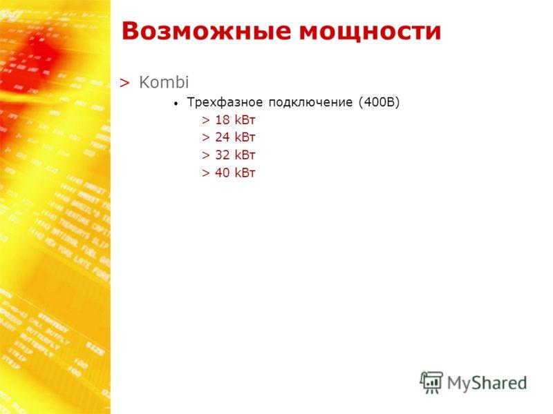 >Kombi Трехфазное подключение (400В) >18 kВт >24 kВт >32 kВт >40 kВт Возможные мощности
