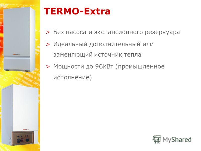 TERMO-Extra >Без насоса и экспансионного резервуара >Идеальный дополнительный или заменяющий источник тепла >Мощности до 96kВт (промышленное исполнение)