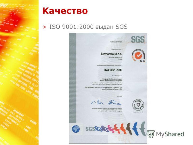 Kачество >ISO 9001:2000 выдан SGS
