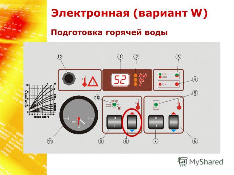 Электронная (вариант W) Подготовка горячей воды