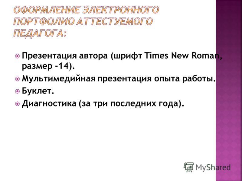 Презентация автора (шрифт Times New Roman, размер -14). Мультимедийная презентация опыта работы. Буклет. Диагностика (за три последних года).