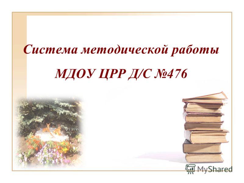 Система методической работы МДОУ ЦРР Д/С 476