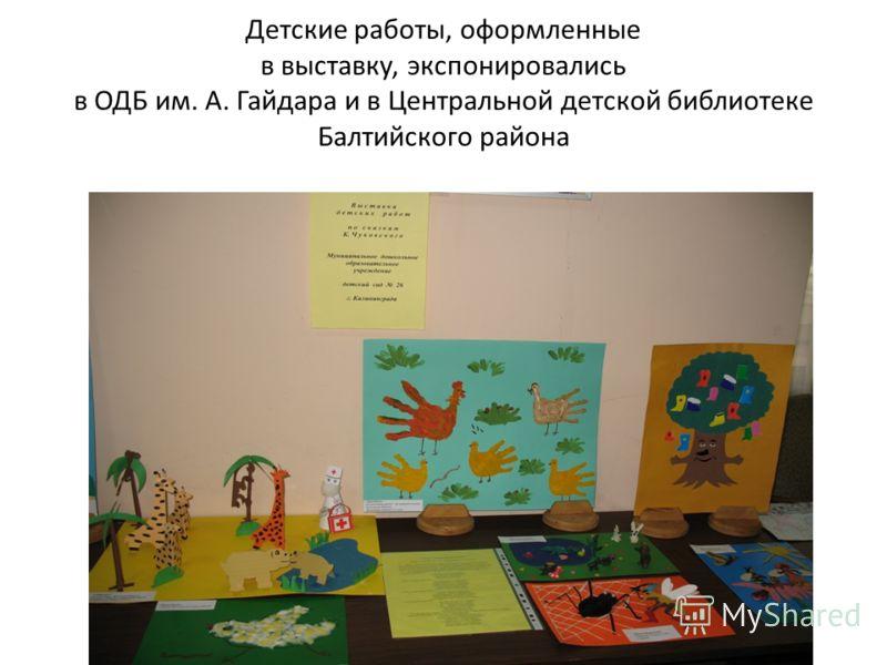 Детские работы, оформленные в выставку, экспонировались в ОДБ им. А. Гайдара и в Центральной детской библиотеке Балтийского района