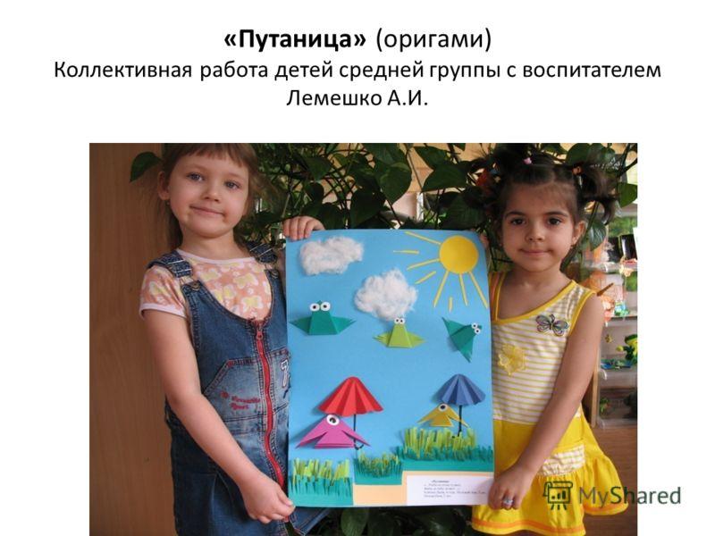 «Путаница» (оригами) Коллективная работа детей средней группы с воспитателем Лемешко А.И.