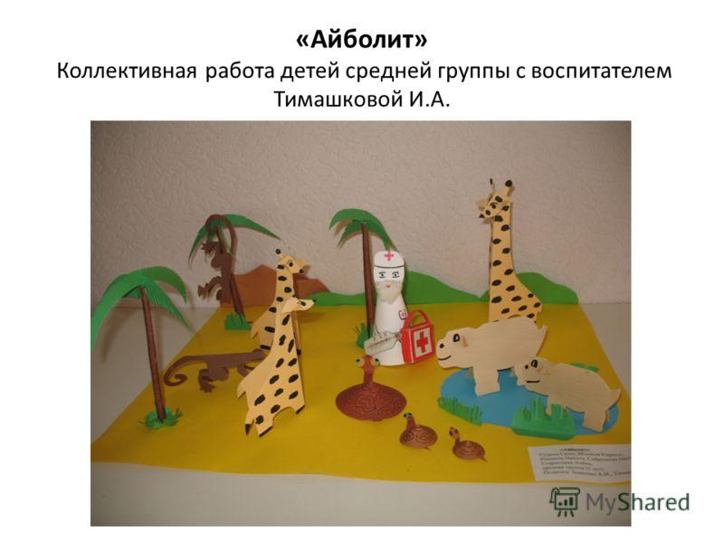 «Айболит» Коллективная работа детей средней группы с воспитателем Тимашковой И.А.