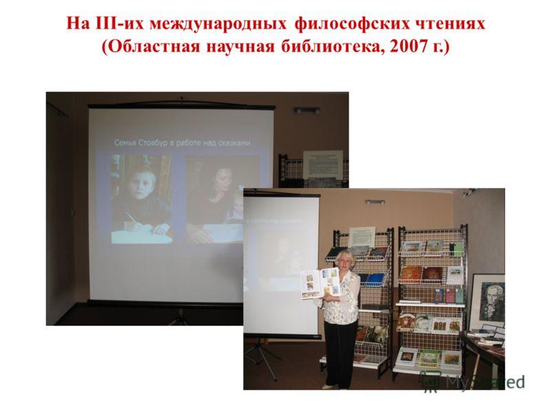 На III-их международных философских чтениях (Областная научная библиотека, 2007 г.)