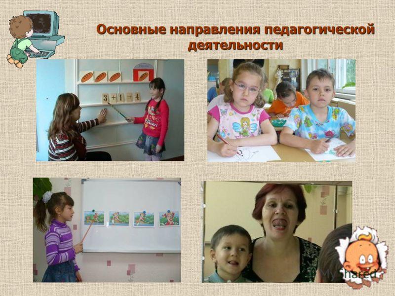 Основные направления педагогической деятельности