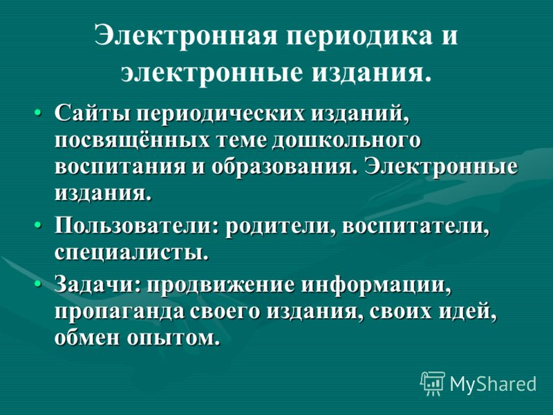 Адрес сайта: Nsportal.ru/site/22553 Сайт МАДОУ детского сада 37 «Журавлик» комбинированного вида второй категории