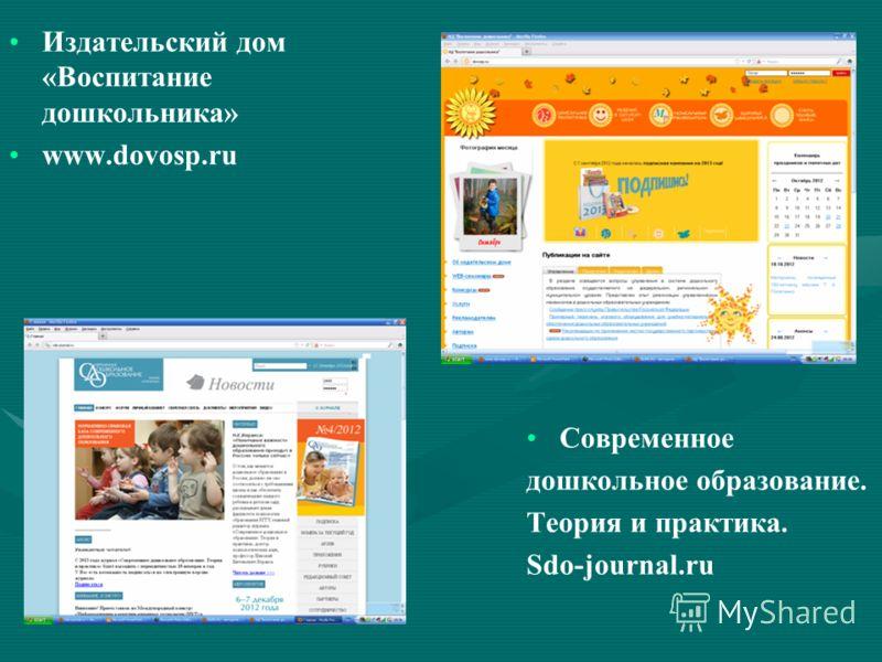 Журнал «Педагогический мир» «Педагогический мир» Адрес сайта:www.Pedmir.ru Методический центр NUMI.RU Адрес сайта: www.numi.ruwww.numi.ru