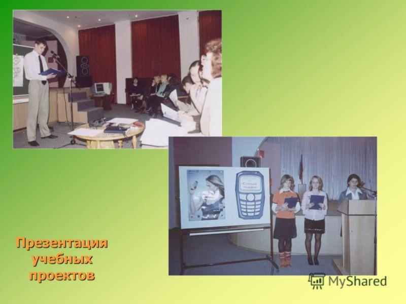 Презентация учебных проектов