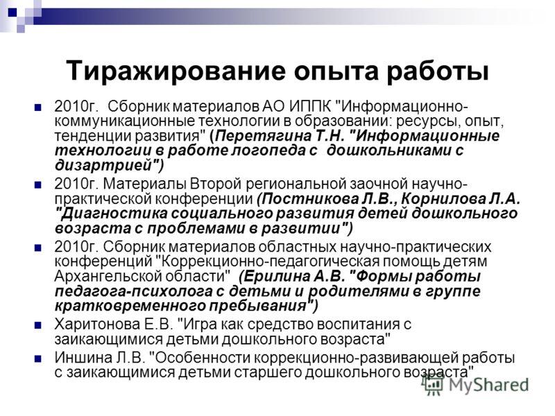 Тиражирование опыта работы 2010г. Сборник материалов АО ИППК