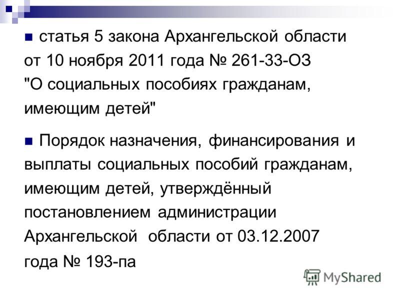 статья 5 закона Архангельской области от 10 ноября 2011 года 261-33-ОЗ