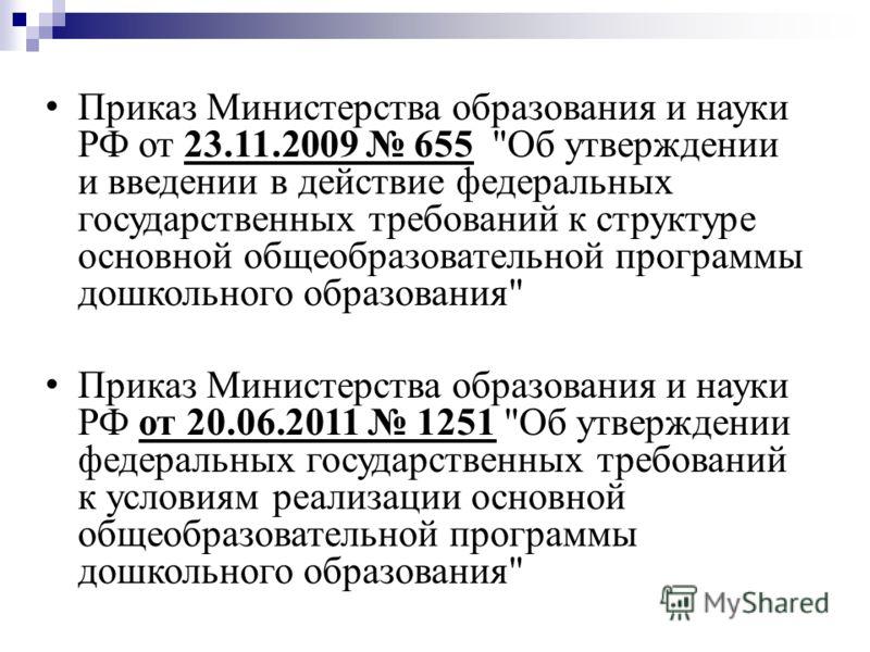 Приказ Министерства образования и науки РФ от 23.11.2009 655