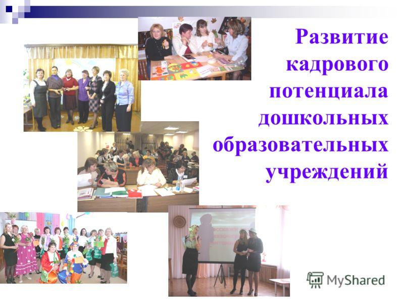 Развитие кадрового потенциала дошкольных образовательных учреждений