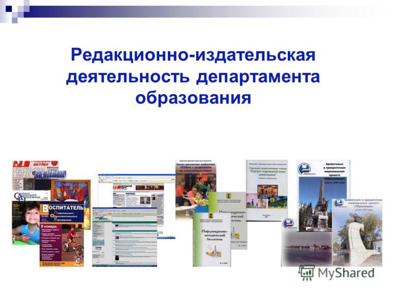 Редакционно-издательская деятельность департамента образования