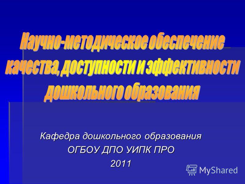 Кафедра дошкольного образования ОГБОУ ДПО УИПК ПРО 2011