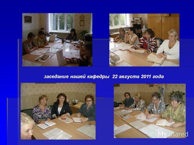 заседание нашей кафедры 22 августа 2011 года
