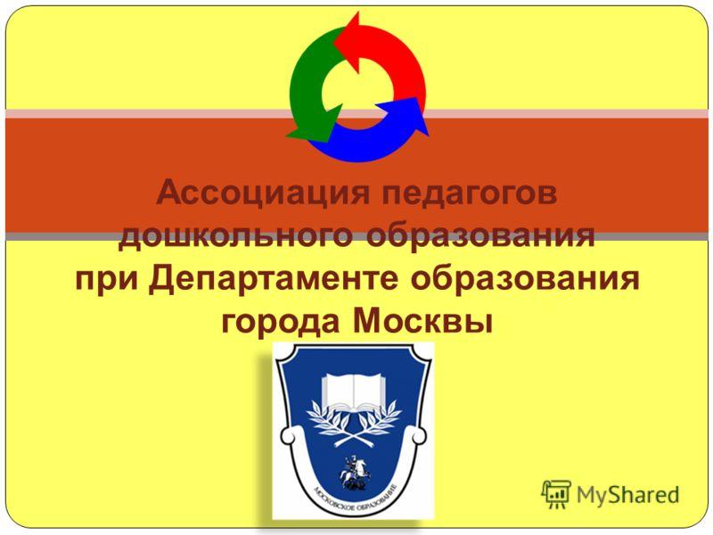Ассоциация педагогов дошкольного образования при Департаменте образования города Москвы