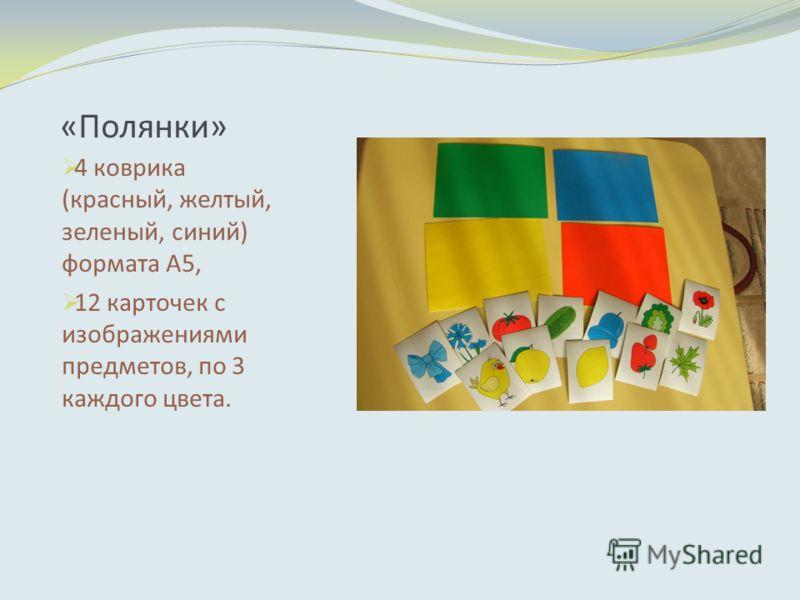 «Полянки» 4 коврика (красный, желтый, зеленый, синий) формата А5, 12 карточек с изображениями предметов, по 3 каждого цвета.