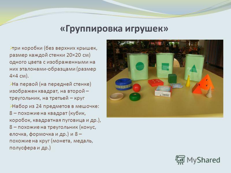 «Группировка игрушек» три коробки (без верхних крышек, размер каждой стенки 20×20 см) одного цвета с изображенными на них эталонами-образцами (размер 4×4 см). На первой (на передней стенке) изображен квадрат, на второй – треугольник, на третьей – кру