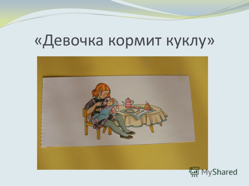 «Девочка кормит куклу»