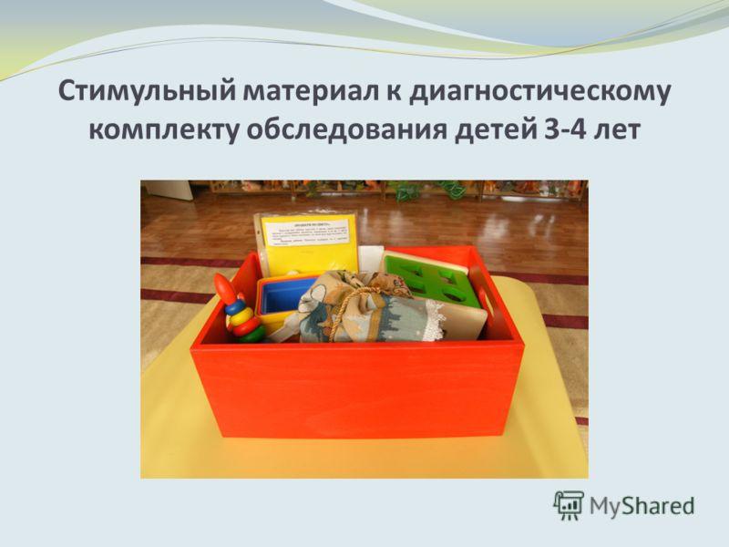Стимульный материал к диагностическому комплекту обследования детей 3-4 лет