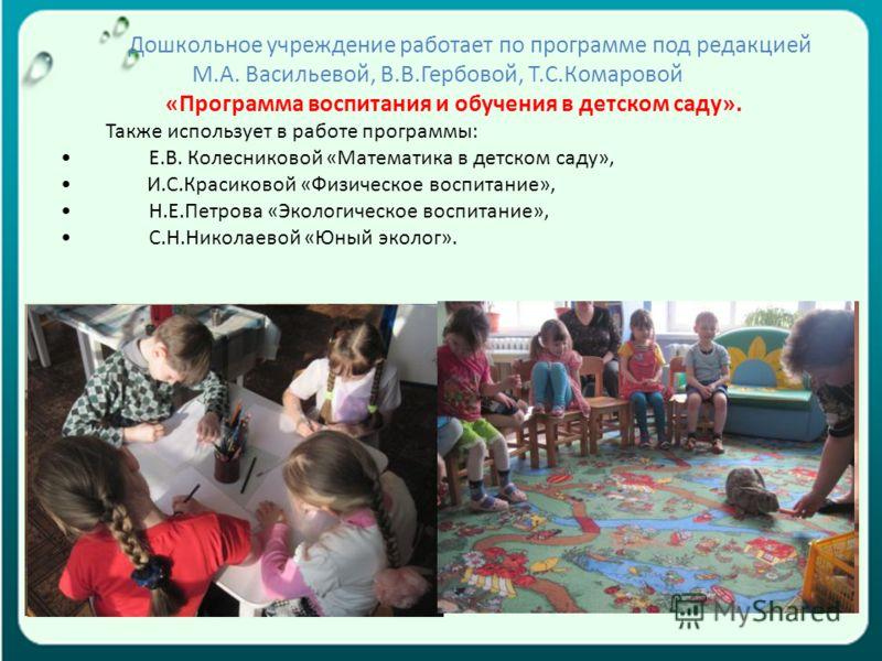 Наш любимый детский сад презентация